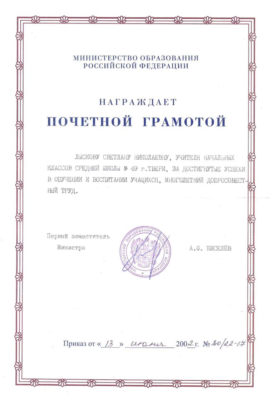 Диплом Лысковой Светланы Николаевны