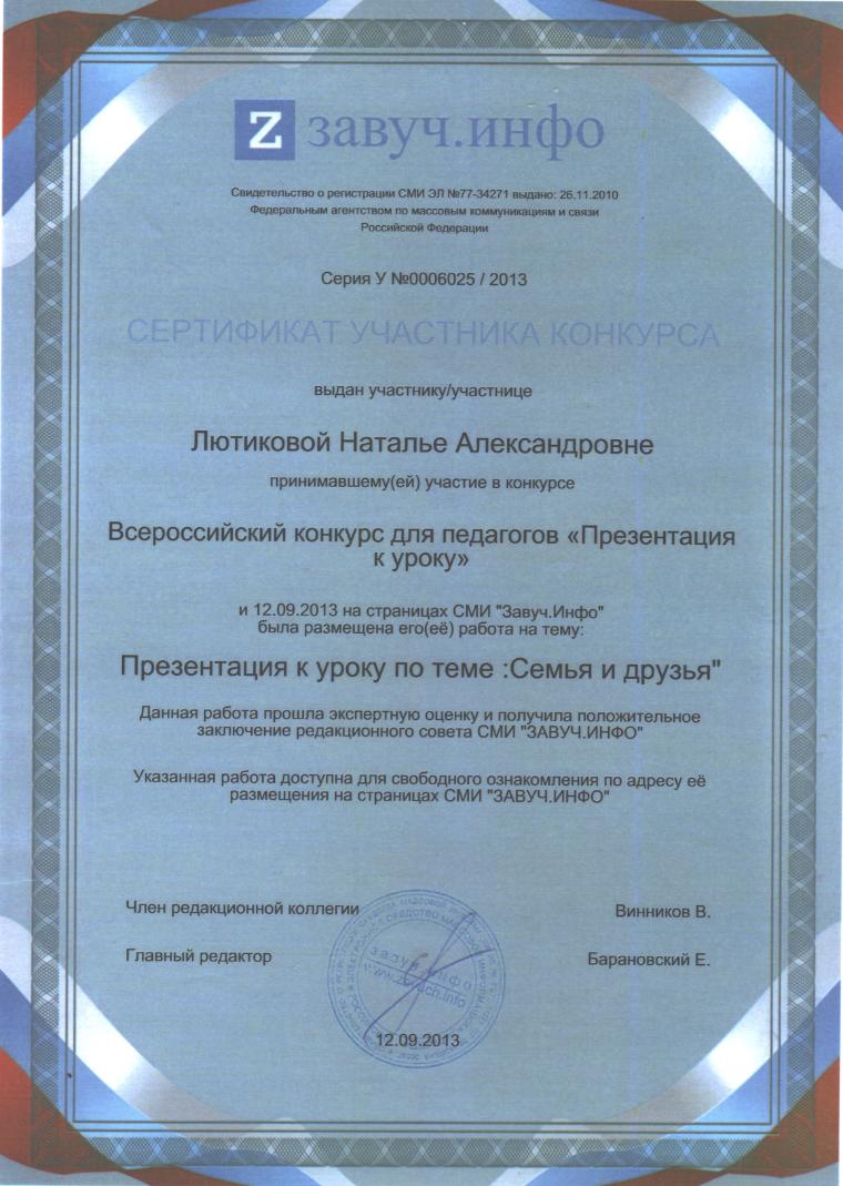 Диплом Лютиковой Натальи Александровны