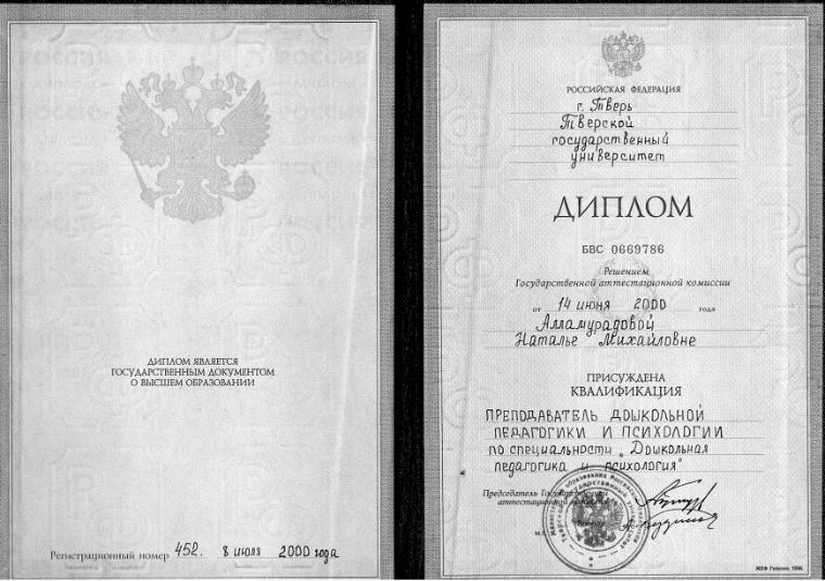 Диплом Филипповой Натальи Михайловны