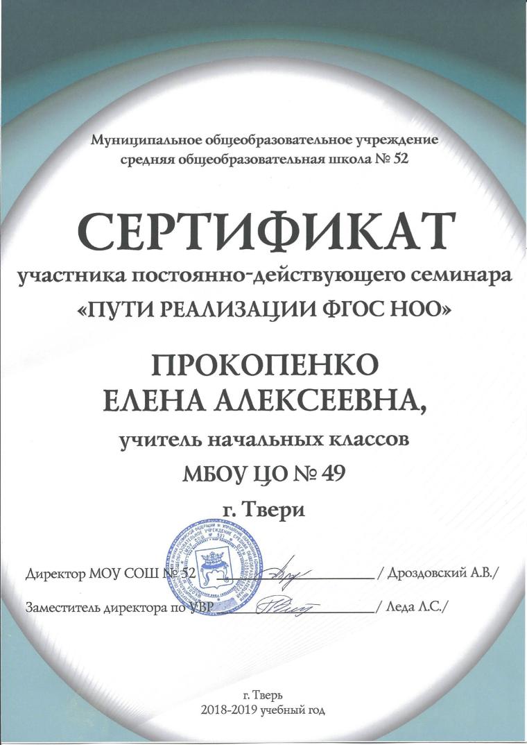Диплом Прокопенко Елены Алексеевны