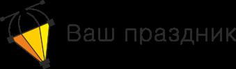 Логотип Ваш праздник