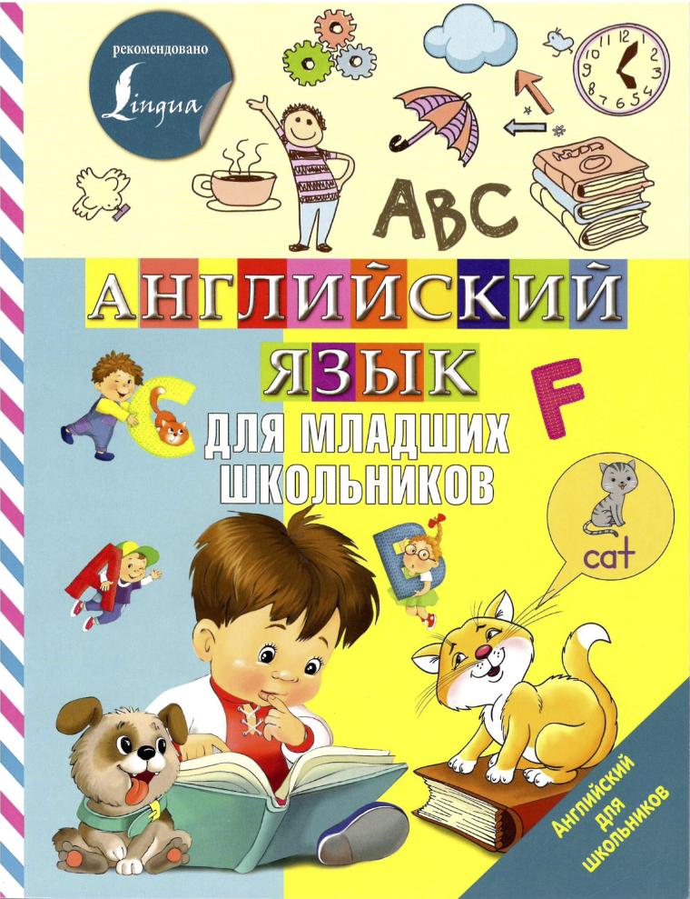 Скан учебника Английский язык для младших школьников