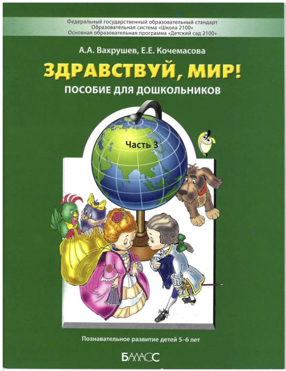 Скан учебника по окружающему миру