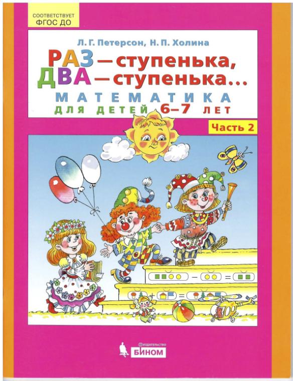 Скан учебника по математике