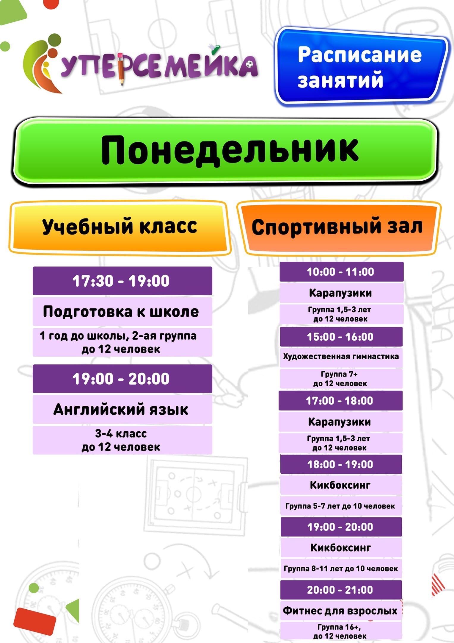 Расписание на пон