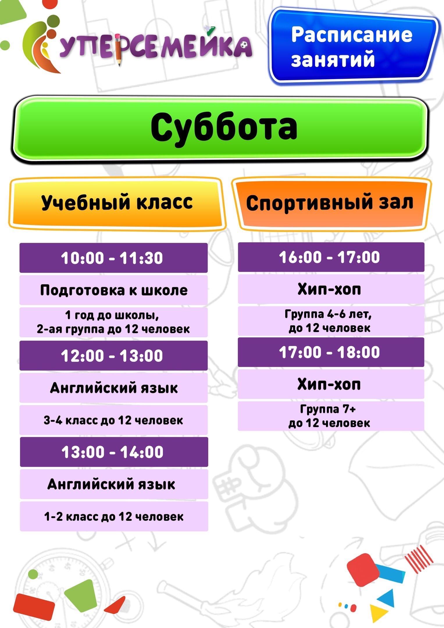 Расписание на Суббота