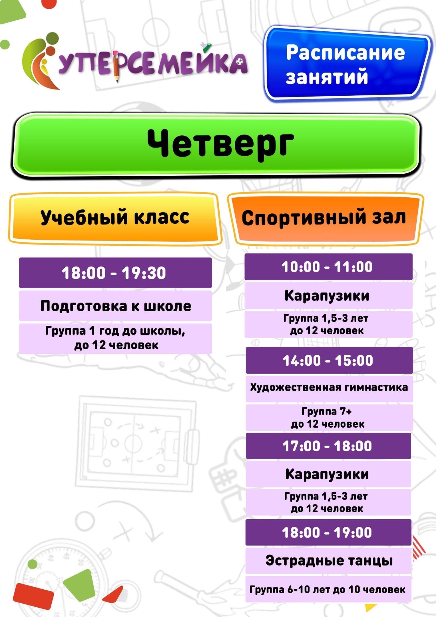Расписание на Четверг