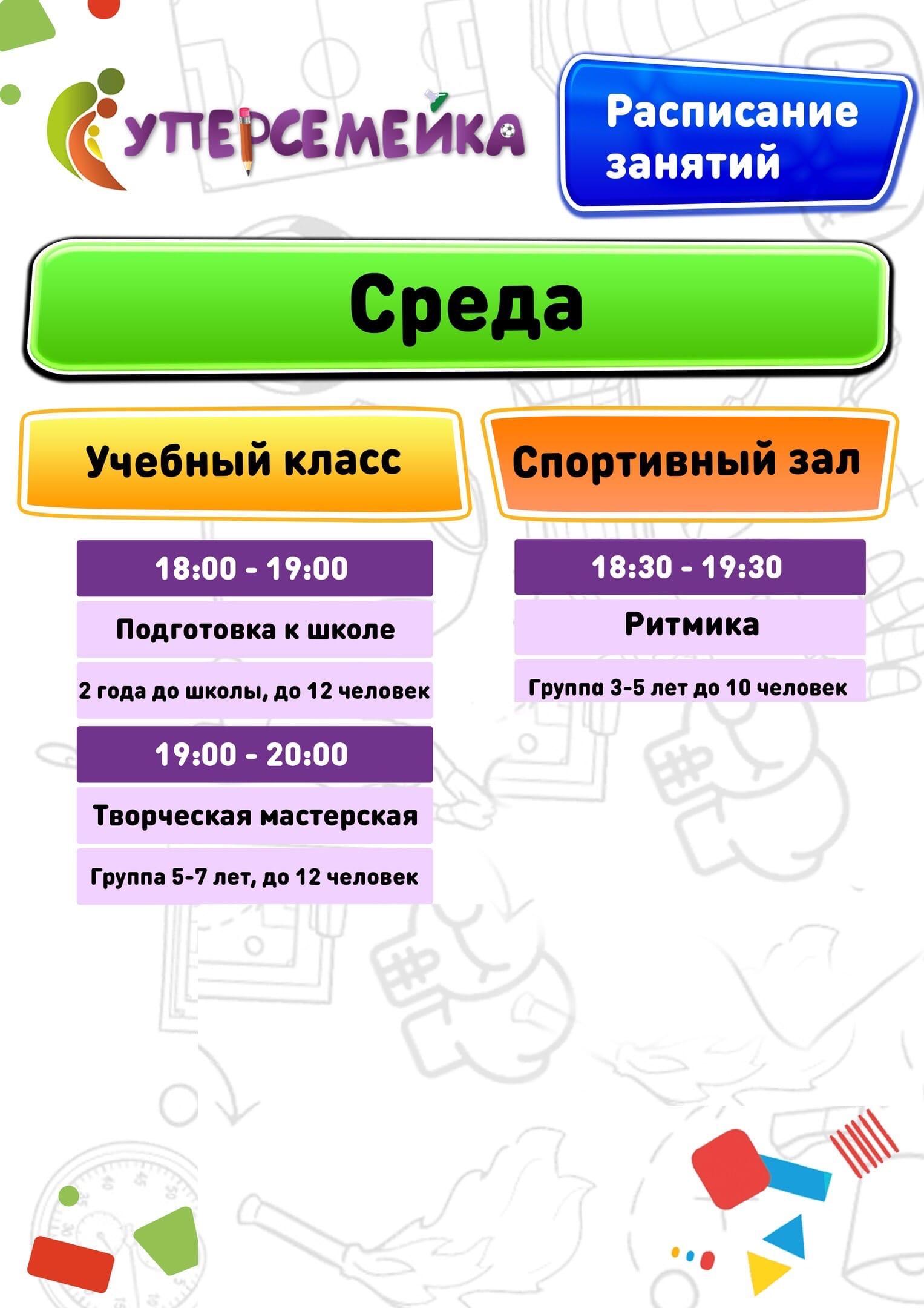 Расписание на Среду